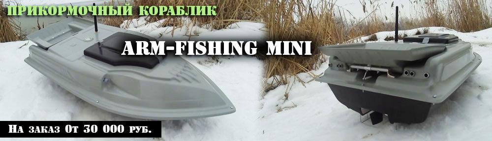 http://arm-fishing.ru